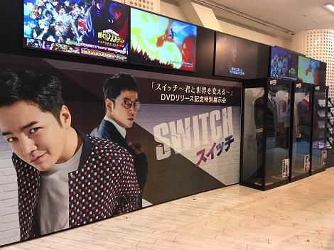 switch_tsutaya