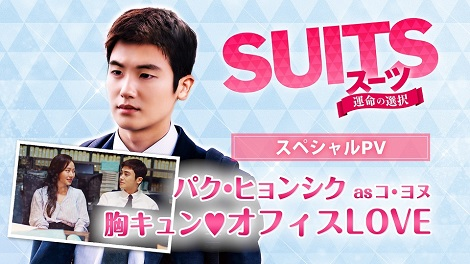 SUITS パクヒョンシク
