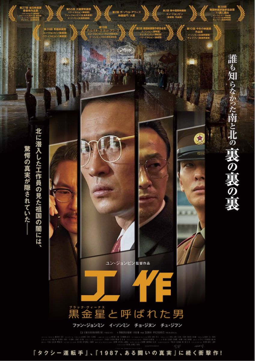 工作,韓国映画,ファン・ジョンミン,チュ・ジフン