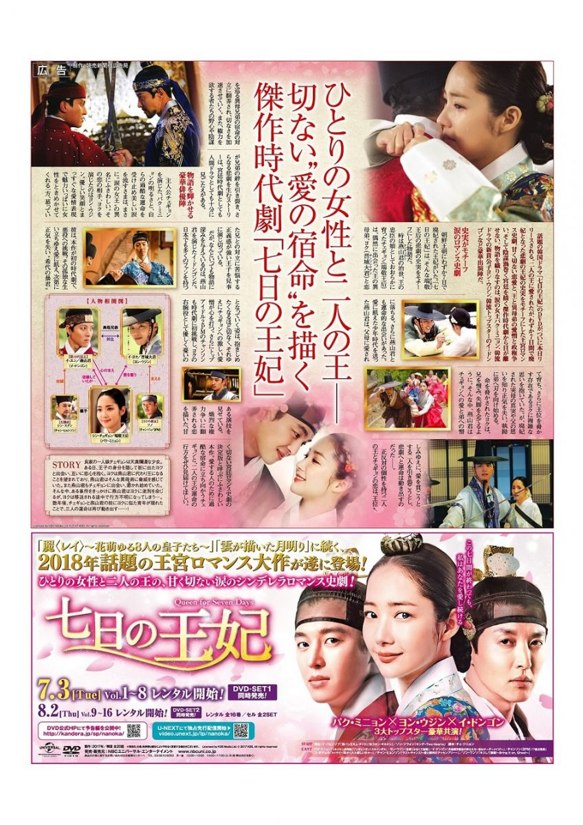 七日の王妃、パク・ミニョン、ヨン・ウジン、イ・ドンゴン