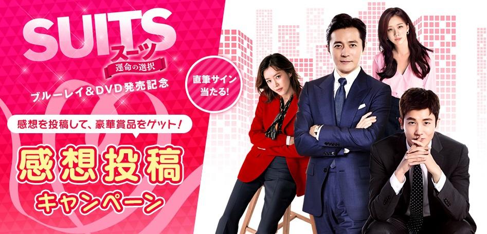 スーツ,SUITS,韓国ドラマ