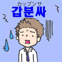 韓国語講座、カップンサ