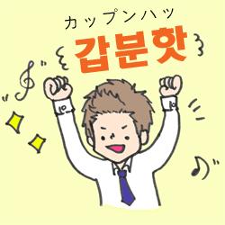 韓国語講座、カップンハッ