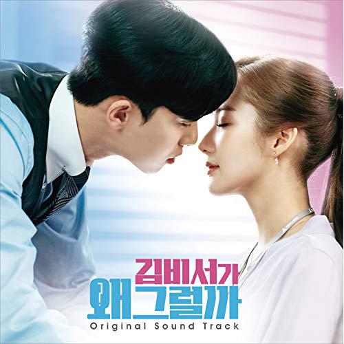 キム秘書OST