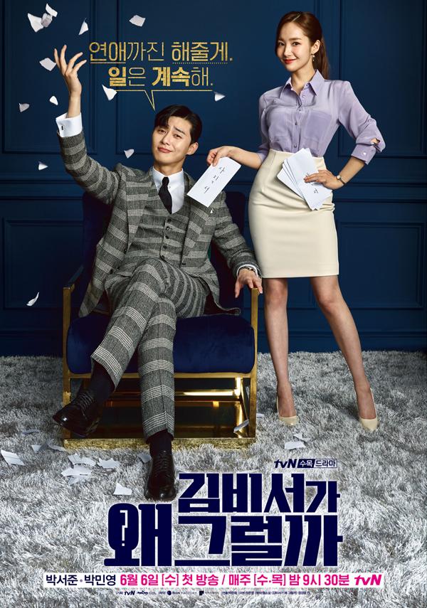 キム秘書メインポスター