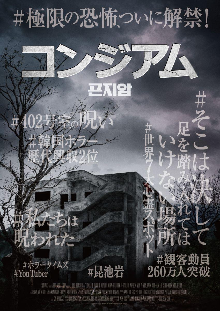 コンジアム,韓国映画