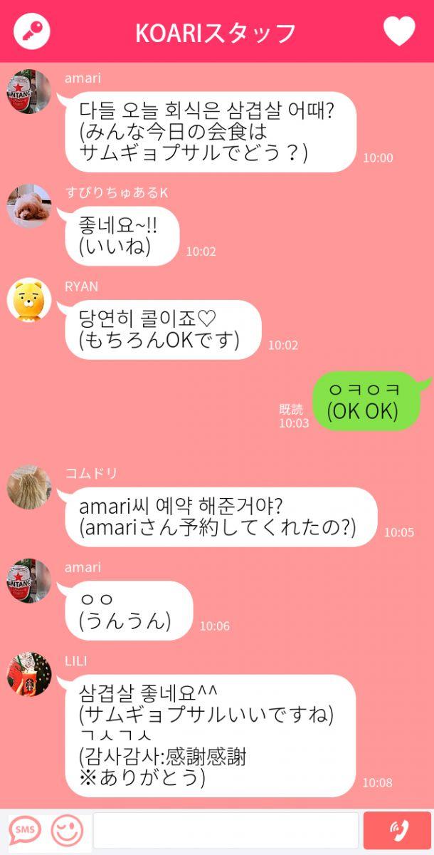 韓国語講座、トーク例