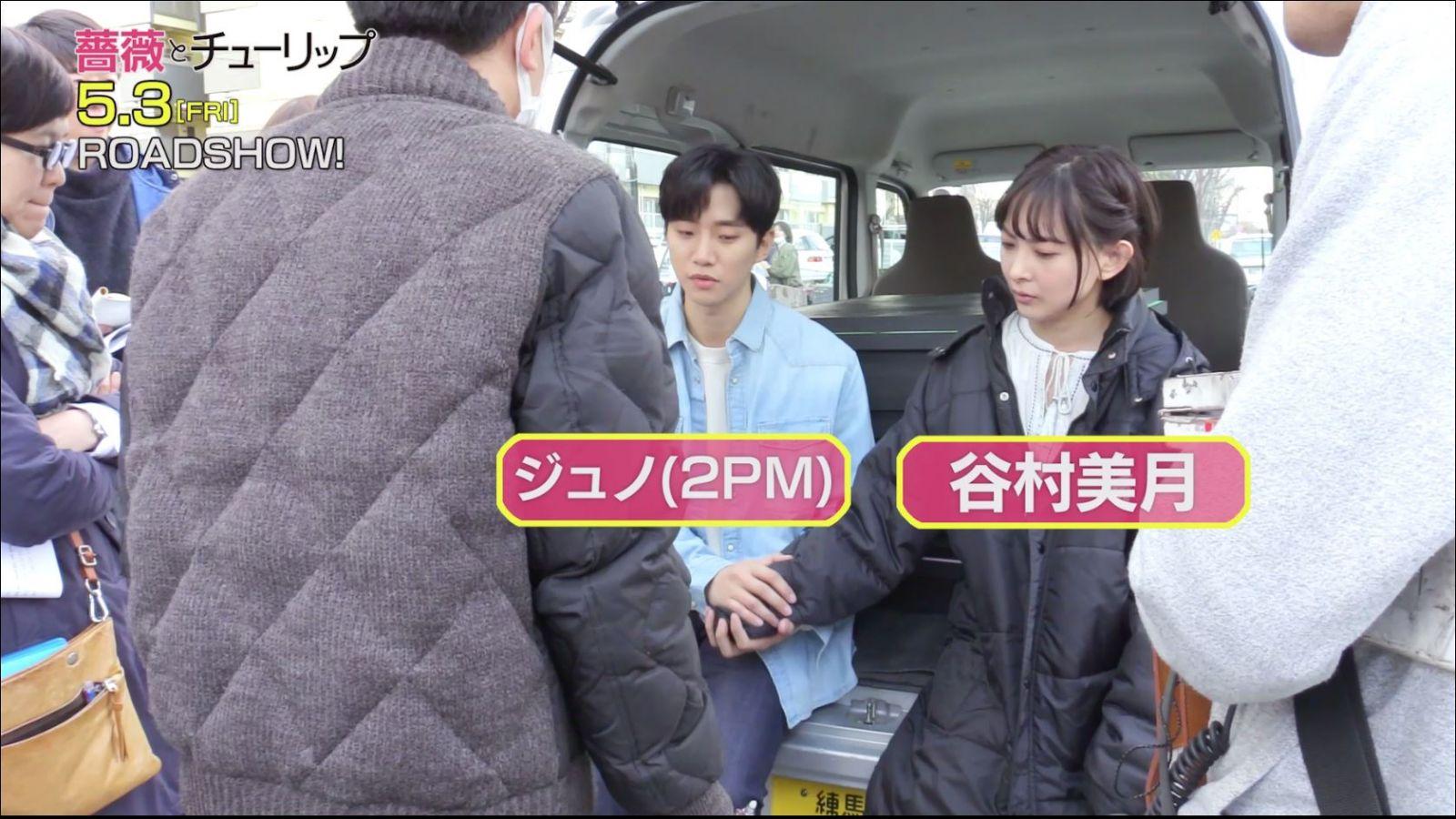 薔薇とチューリップ,2PM,ジュノ