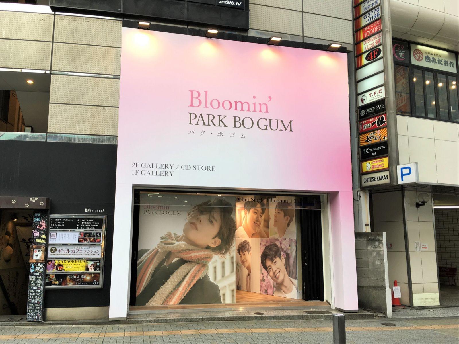 パク・ボゴム,ParkBoGum