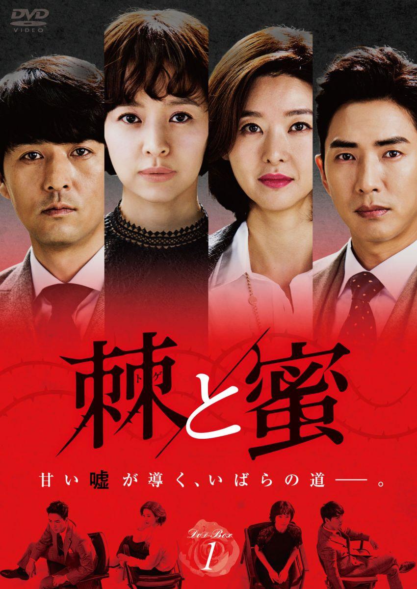 棘と蜜,韓国ドラマ