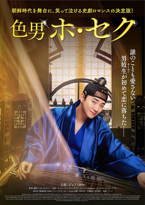 韓国映画,色男ホ・セク,ジュノ,2PM,