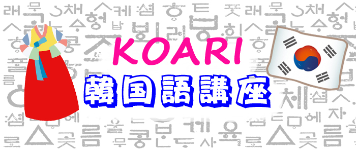韓国語講座,韓国語