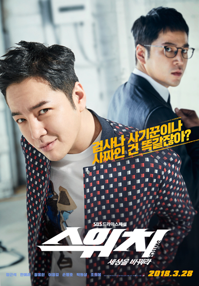 スイッチ,チャン・グンソク,韓国ドラマ,韓ドラ