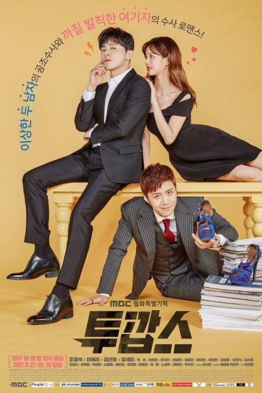 チョ・ジョンソク,ヘリ,Girl's Day,トゥー・カップス,韓国ドラマ,韓ドラ