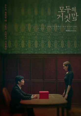 韓国ドラマ,みんなの嘘,イ・ミンギ,