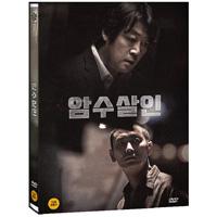 暗数殺人DVD
