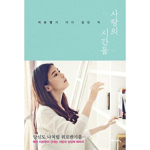 イ・ボヨン,イボヨン,スタイルブック,Kbeauty,韓国女優