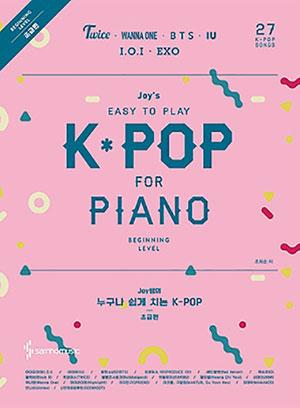 誰でも簡単に弾けるK-POP初級編