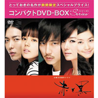 赤と黒DVD