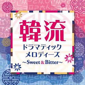 韓流ドラマティックメロディーズ~Sweet & Bitter~