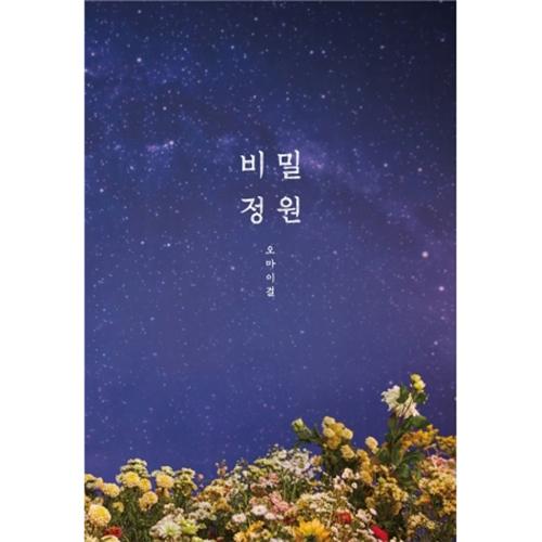 Secret Garden: 5th Mini Album
