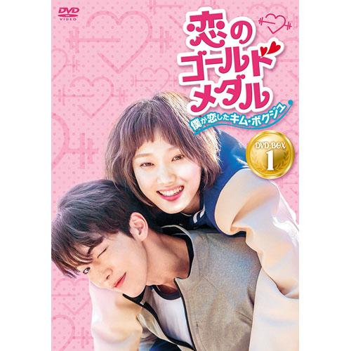 恋のゴールドメダル,ナム・ジュヒョク,イ・ソンギョン,韓国恋愛,韓国恋愛事情