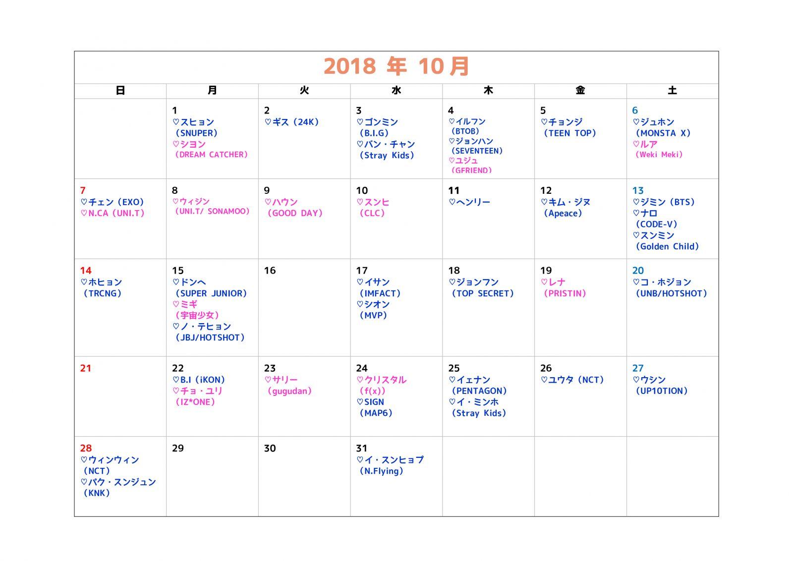 10月誕生日カレンダー