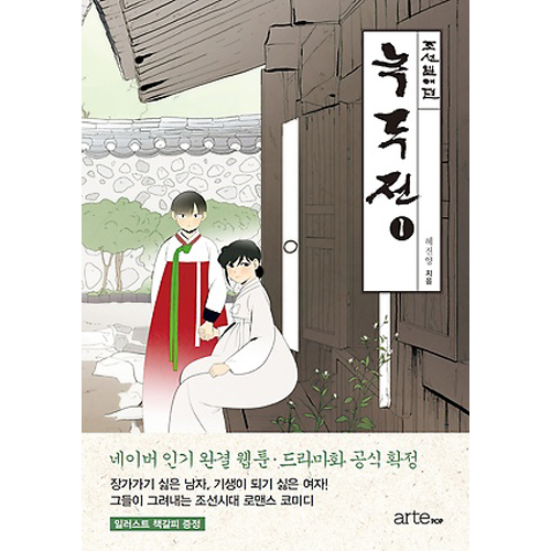 ノクドゥ伝,漫画,マンガ,ウェブトゥーン,韓国ウェブ漫画,
