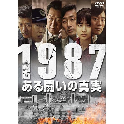 1987ある闘いの真実,ハ・ジョンウ,キム・ユンソク,ソル・ギョング,カン・ドンウォン