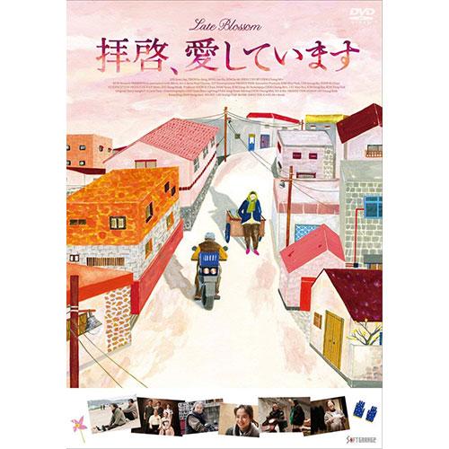 大阪韓国映画祭,イ・スンジェ,拝啓愛しています,