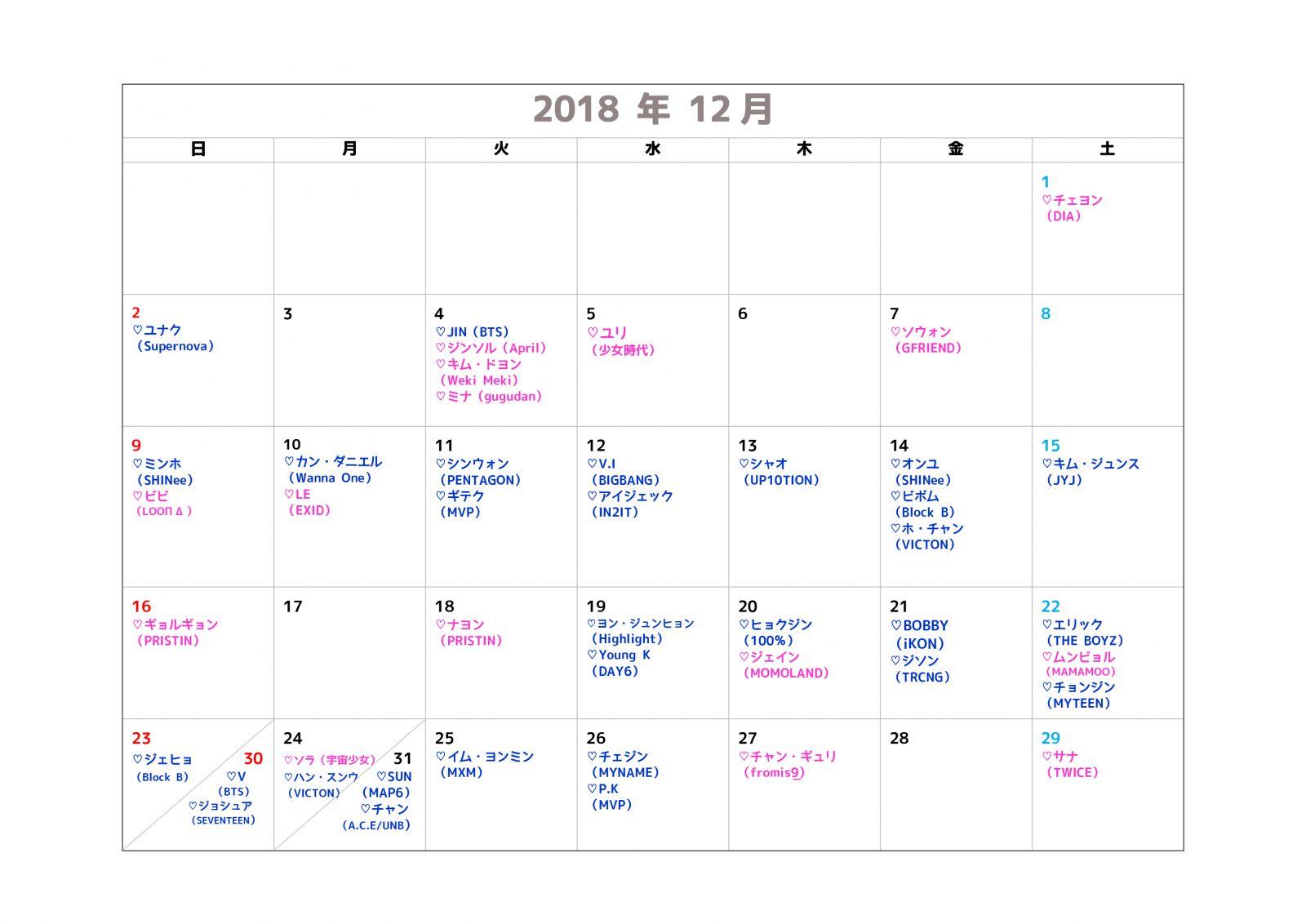 12月誕生日カレンダー