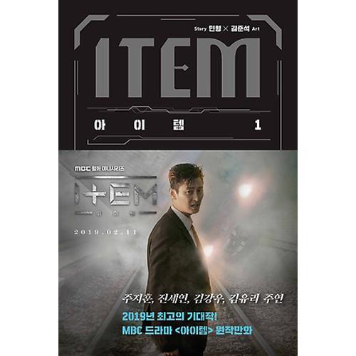 ITEM,アイテム,漫画,マンガ,ウェブトゥーン,韓国ウェブ漫画,