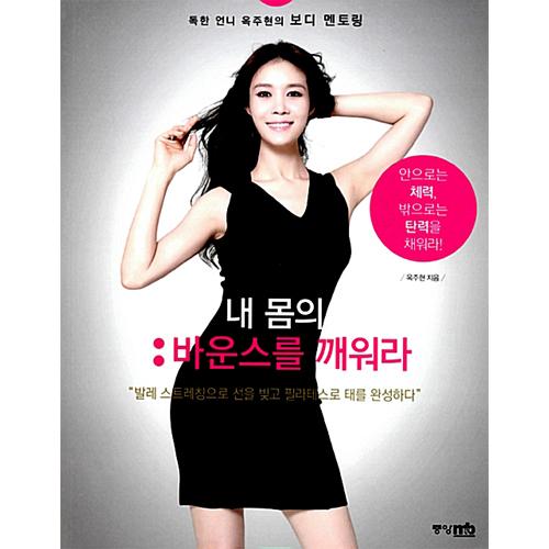 スタイルブック,Kbeauty,韓国女優,韓国ミュージカル,私の体のバウンスを呼び覚ませ‐強いお姉さんオク・ジュヒョンのボディーメンタリング