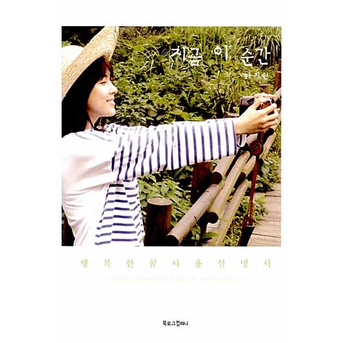 ハ・ジウォン,スタイルブック,Kbeauty,韓国女優