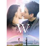 W,君と僕の世界,