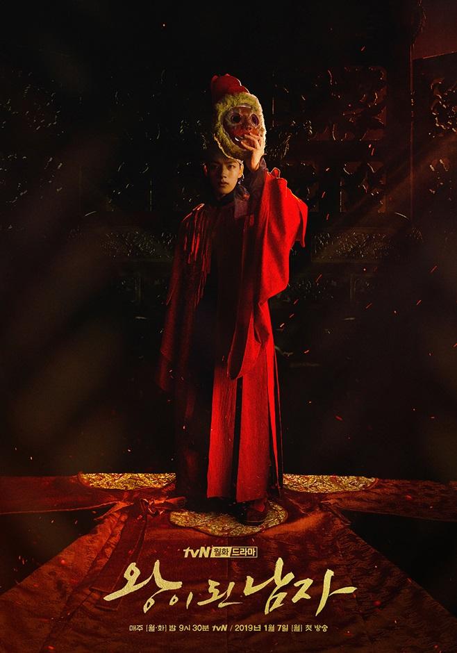 ヨ・ジング,王になった男