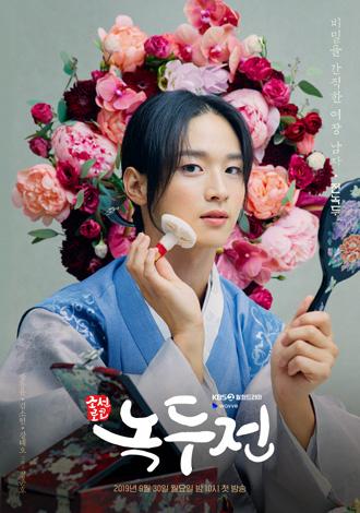 韓国ドラマ,ノクドゥ伝,チャン・ドンユン,