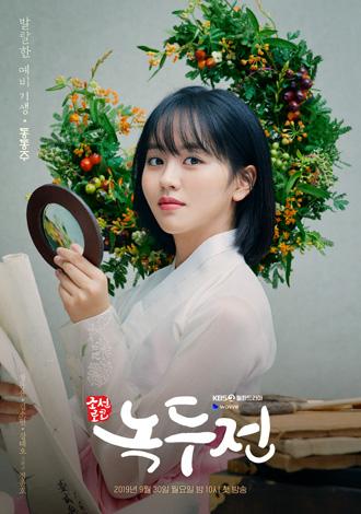 韓国ドラマ,ノクドゥ伝,キム・ソヒョン,