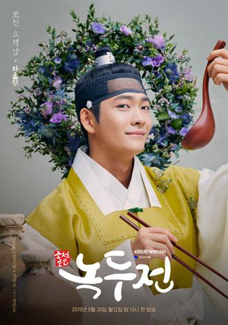 韓国ドラマ,ノクドゥ伝,カン・テオ,5urprise