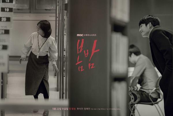 春の夜,春の夜は,韓国ドラマ,チョン・ヘイン,ハン・ジミン,
