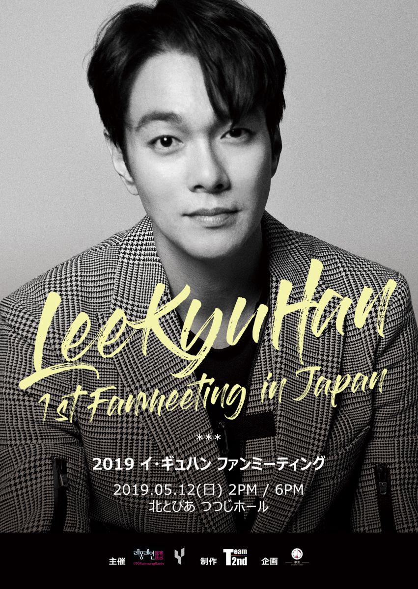 イ・ギュハン,LeeKyuHan,韓国俳優