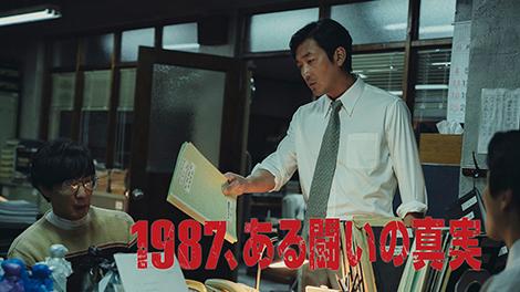 1987ある闘いの真実,ハ・ジョンウ