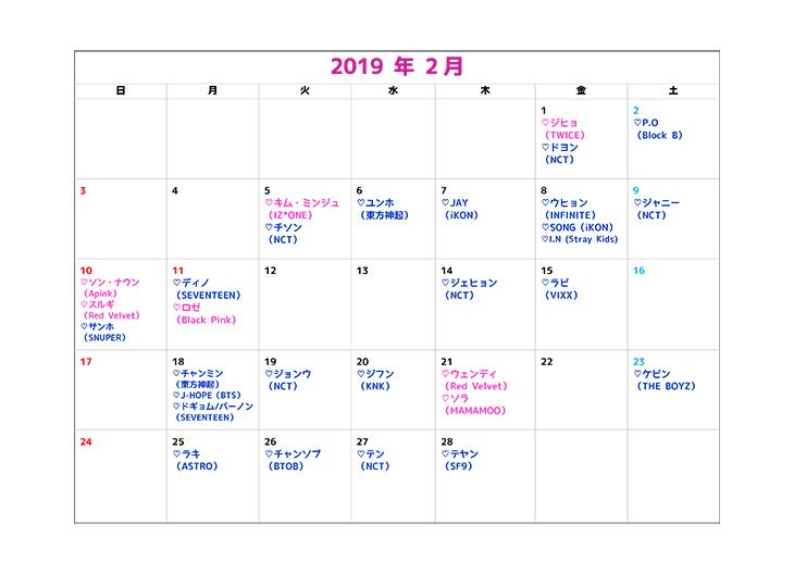2月誕生日カレンダー