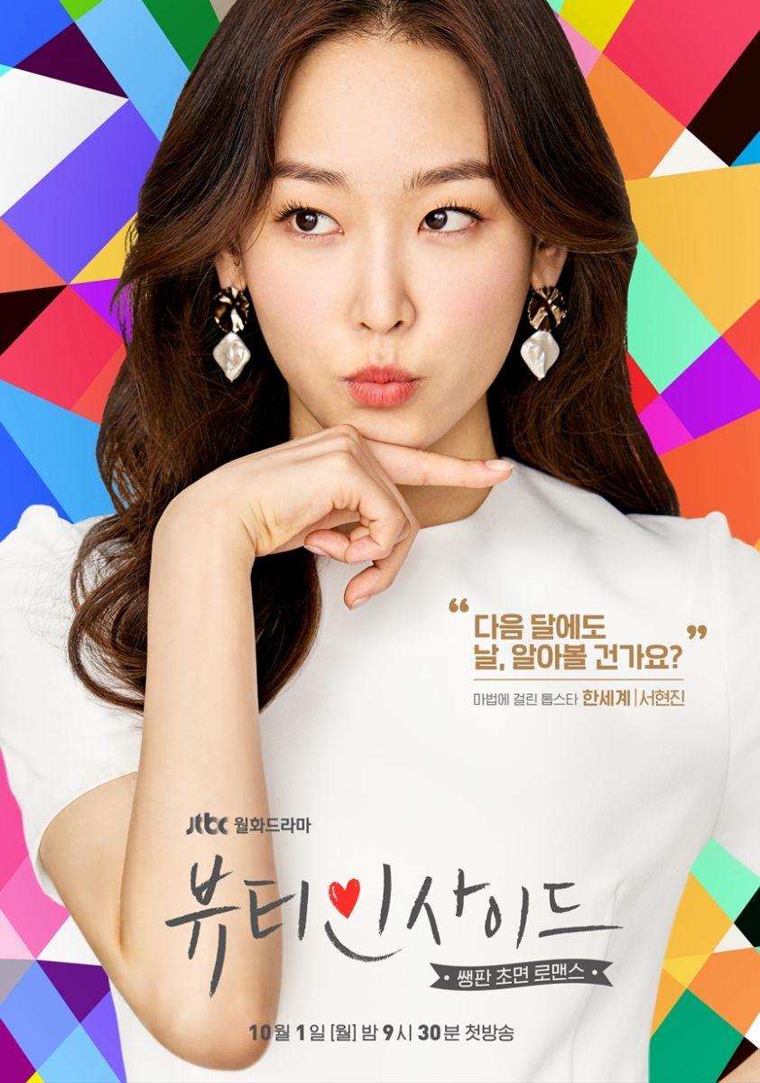 韓国ドラマ,韓ドラ,ビューティー・インサイド,ソ・ヒョンジン