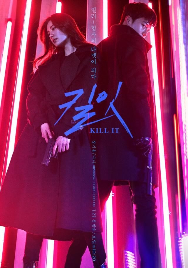 チャン・ギヨン,ナナ,Kill it
