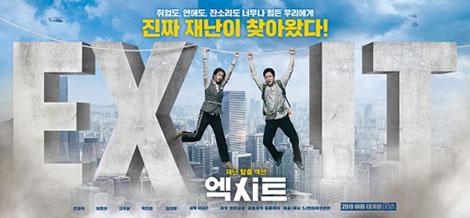 EXIT、チョ・ジョンソク、ユナ