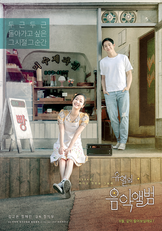 チョン・ヘイン,キム・ゴウン,ユ・ヨルの音楽アルバム