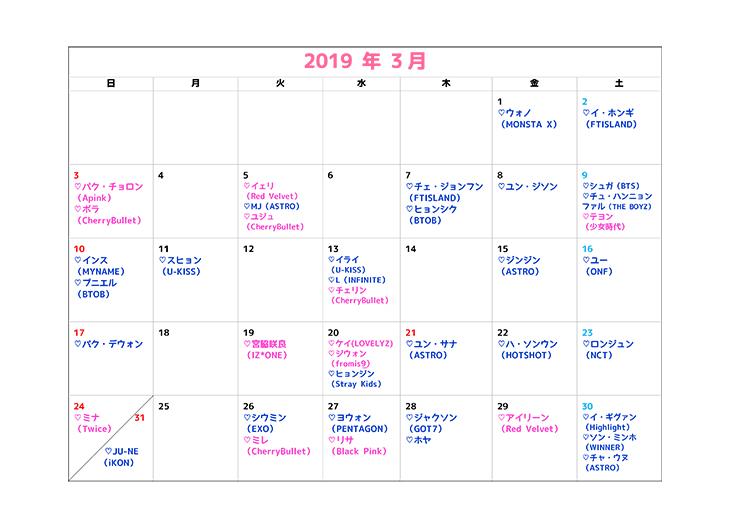 3月誕生日カレンダー