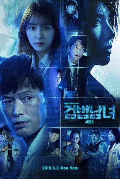 検法男女2,チョン・ジェヨン,チョン・ユミ