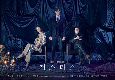 チェ・ジニョク,ChoiJinHyuk,ソン・ヒョンジュ,ナナ,justice